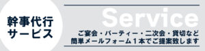 名古屋 居酒屋 サービス