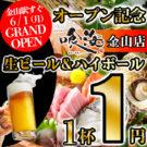 喰海 金山店 GRAND OPEN致します。