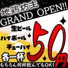 地鶏坊主 上野店 GRAND OPEN!生ビール・ハイボール・酎ハイが1杯50円で何杯でも飲める★
