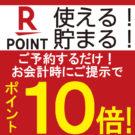 Rポイント10倍貯まる!東北商店 上野店限定企画◎