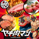 7/16 焼肉 ヤキ肉マン刈谷駅前店新規OPEN予定