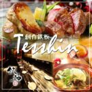 6/24 鉄神dining豊田市駅前店OPEN!