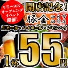9/5 豚金 四日市駅前GRAND OPEN