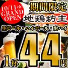 10/11 地鶏坊主 豊橋駅前店 オープン予定★