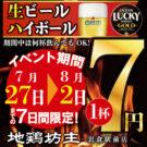 地鶏坊主 岩倉駅前店 7/27 OPEN予定