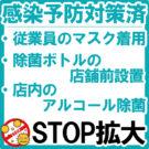 お客様へ営業再開日のお知らせ (2020年5月27日更新)