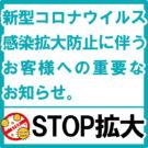 お客様へ営業再開日のお知らせ (2020年5月15日更新)