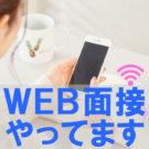 WEB面接で安心安全に面接